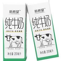 88VIP:新希望 小希白纯牛奶 200ml*18盒 *3件