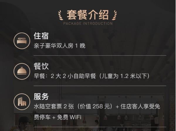 国庆专享!东莞隐贤山庄酒店 亲子豪华双人房1晚 (含2大2小早餐+水陆空套票)