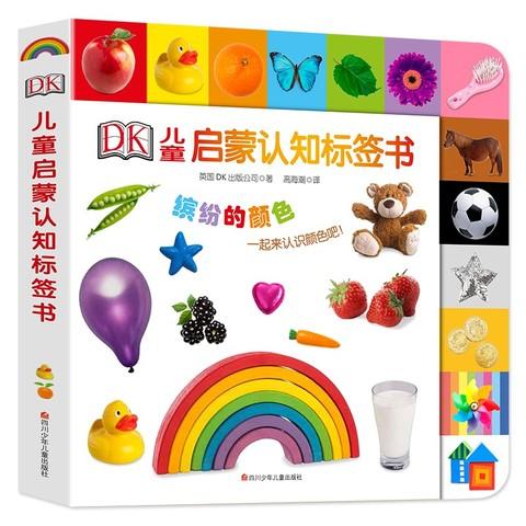 《DK儿童启蒙认知标签书:缤纷的颜色》