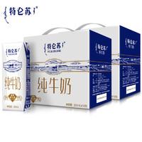 特仑苏 纯牛奶 250ml*16包