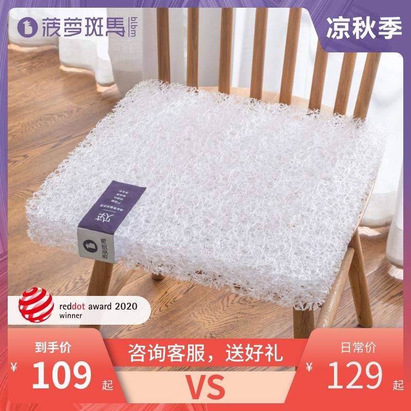 菠萝斑马日本粉丝鸟巢4D空气纤维坐垫椅垫办公室久坐透气座垫 收边亲肤升级版 +小短裤垫套 40x40