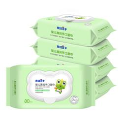 青蛙王子 婴儿湿巾 清润手口柔湿巾 80抽*5包 *2件