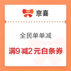 京东 全民单单减 领满99减5白条券