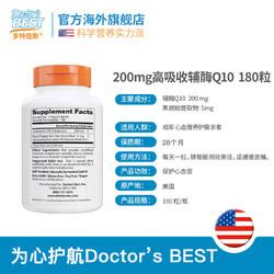 Doctor's BEST 辅酶q10胶囊 200mg*180粒