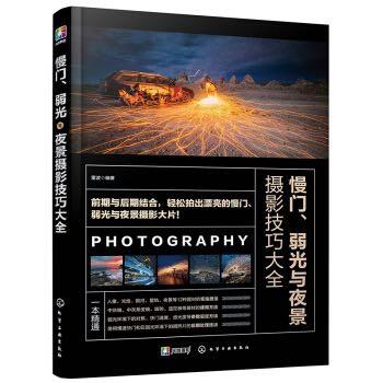 《慢门、弱光与夜景摄影技巧大全》