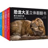 《恐龙大王立体翻翻书》(套装4册)
