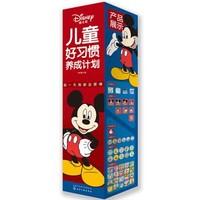 《迪士尼好习惯养成:磁力墙贴+自律表》(礼盒)