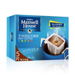 麦斯威尔 Maxwell House 手冲滤泡式挂耳咖啡 黑咖啡粉 (蓝山风味)10gx5包 *2件