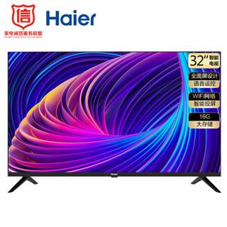 Haier 海尔 32V31 32英寸 液晶电视