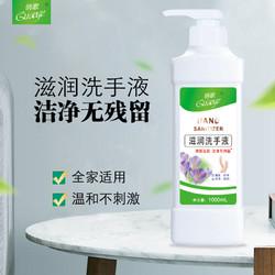俏歌洗手液1000mL*3瓶自然清香宝宝儿童家用按压便携保湿滋润洁净