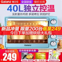 格兰仕(Galanz)40升大容量多功能家用烘焙电烤箱内置可视炉灯上下独立控温多层烤位烤箱 时尚蓝TDZ *2件
