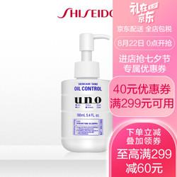 资生堂(Shiseido) uno吾诺男士润肤乳160ml  乳液擦脸油补水保湿护肤润肤保湿乳男 (控油清爽型) *3件