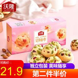 沃隆每日坚果 坚果曲奇网红休闲零食 扁桃仁 南瓜子 腰果 蔓越莓 75g/盒 原味 *2件