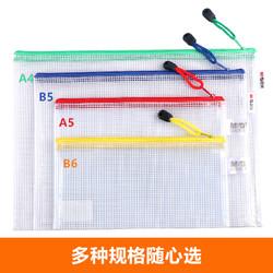晨光1个网格袋+两支中性笔