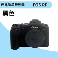 适用佳能微单相机EOS M50硅胶套EOS R RP硅胶保护套