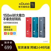XDuoo/乂度 Link2 便携式解码耳放线手机PC安卓苹果解码线