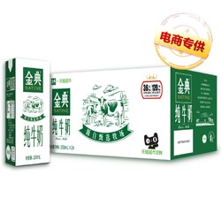 yili 伊利 金典纯牛奶 250ml*24盒 *2件