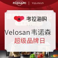 考拉海购 Velosan 韦诺森 超级品牌日