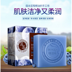 BIOAQUA 泊泉雅 蓝莓手工美肤洁面精油皂 100g 买二发三