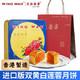 京东PLUS会员,周四疯狂活动:元朗荣华 740g双蛋黄白月饼礼盒中秋 113元(需用券)