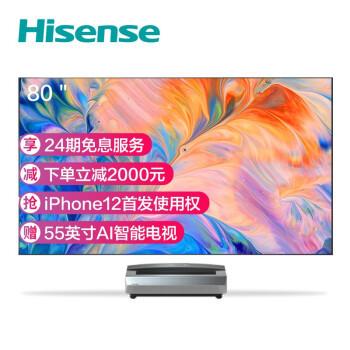 海信(Hisense)80L9D 80英寸 健康护眼 205%高色域 三色激光 Air全面屏 MEMC HDR 3+32G内存 AI 激光电视