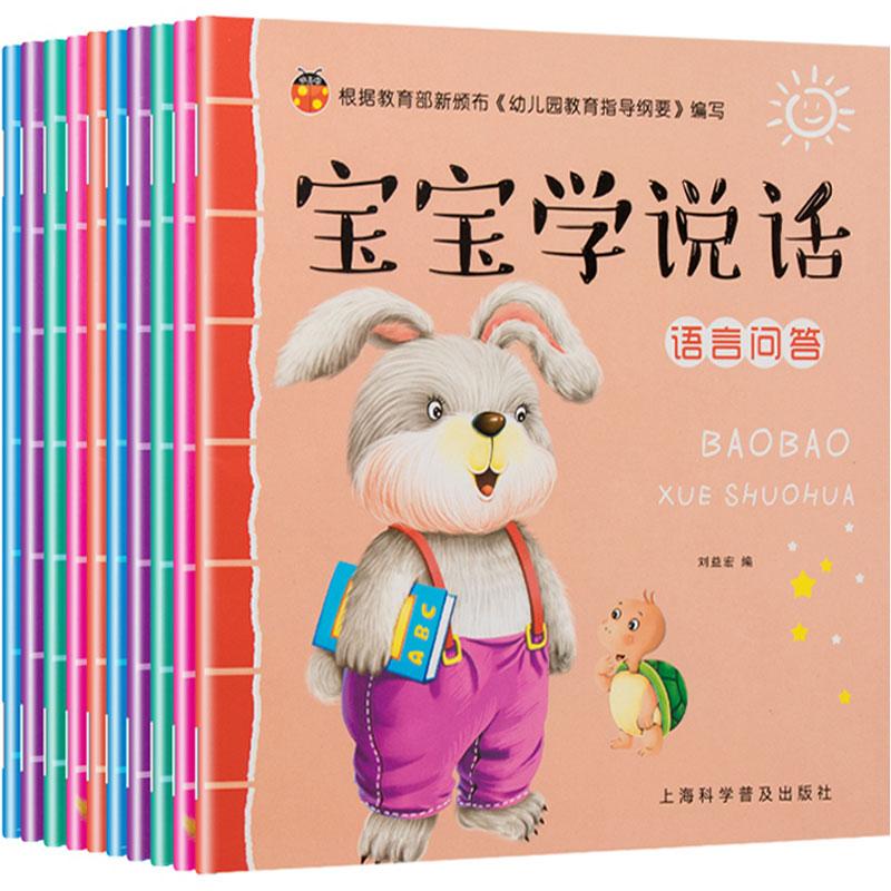 《宝宝学说话》全套10册