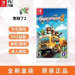 任天堂 Switch游戏卡带 NS 分手厨房2 煮糊了2 中文版 现货速发