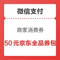 微信支付 商家消费券 领50元京东全品券包