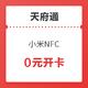 0元开卡!天府通-小米NFC正式上线 免费领