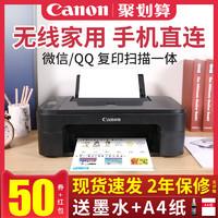 佳能ts3380打印机家用迷小型复印一体机手机无线wifi彩色喷墨照片扫描黑白a4学生家庭办公mg2580s复印机蓝牙