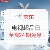京东电视影音919超级品类日