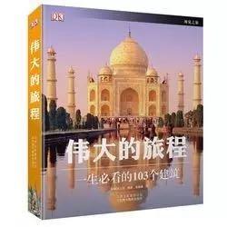 京东PLUS会员 : 《DK 伟大的旅程:一生必看的103个建筑》