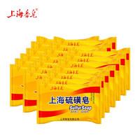 上海硫磺皂85g*20块组合装 洗澡沐浴皂洗手皂