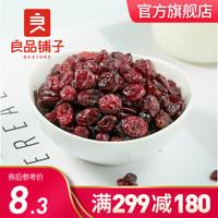 良品铺子 蔓越莓干100g *10件