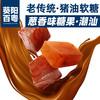葵阳百粤 猪油糖 200g