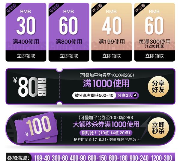 促销活动:京东 胜道运动旗舰店/YYsports旗舰店 超级品类日