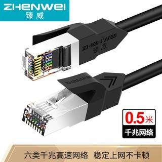 ZHENWEI 臻威 六类千兆网线 0.5米