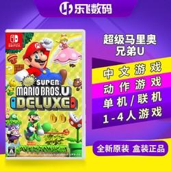 任天堂 Switch游戏 NS 新超级马里奥兄弟U  中文版本随机 海外版