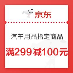 京东 记录仪机油联合品类周 满299减100元优惠券