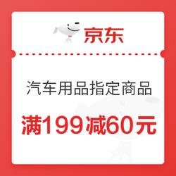 京东 记录仪机油联合品类周 满199减60元优惠券