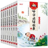 《中华成语故事大全》彩图注音版 全8册