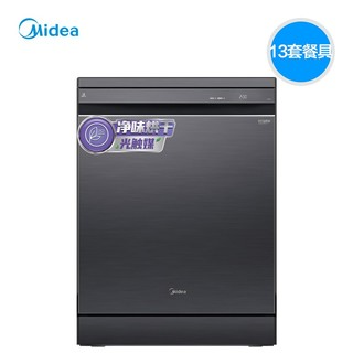Midea 美的 GX800 洗碗机 独嵌两用洗碗机 13套