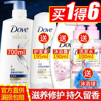 Dove 多芬 洗发水沐浴露护发素套装(买1得6)700ml