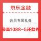 移动端:京东金融 会员领专属礼券 最高领1088-5元信用卡还款券