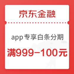 京东金融app专享 打白条分期领168元券包