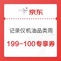 京东商城 记录仪×机油 联合品类周