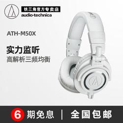 Audio Technica 铁三角 ATH-M50x专业头戴式监听耳机