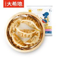 大希地菌菇三鲜蒸饺煎饺面食水饺早餐速食饺子200g*8袋