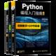 《Python 编程入门指南》上下2册 9.8元包邮(需用券)