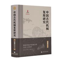 《中国古代机械复原研究》